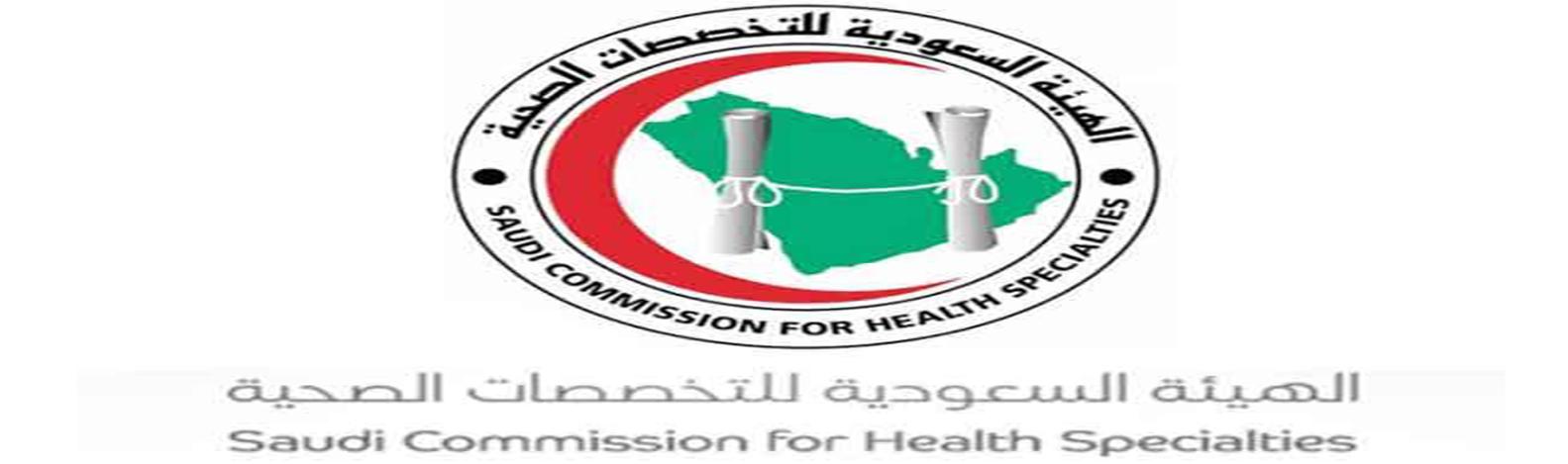 DHA UAE MOH HAAD QATAR PROMETRIC SAUDI PROMETRIC